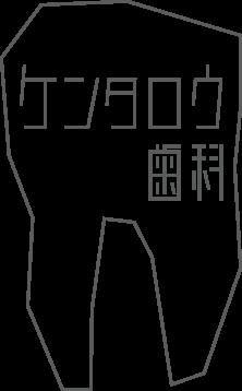 ケンタロウ歯科  福岡市 歯医者